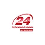 Телеканал «24» — перший український цілодобовий канал новин, один з небагатьох в українському медіапросторі, який може дозволити собі говорити тільки правду, подавати тільки достовірну інформацію. Команда каналу оперативно висвітлює картину дня, продукує якісний відео-контент і працює над створенням інформативних програм у різних напрямках.
