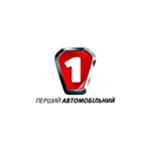Перший автомобільний - український телеканал, всі програми якого присвячені автомобільному світу. Це розважальні шоу і пізнавальні передачі, репортажі з автовиставок, поради експертів, випуски новин, огляди автотоварів і багато іншого.