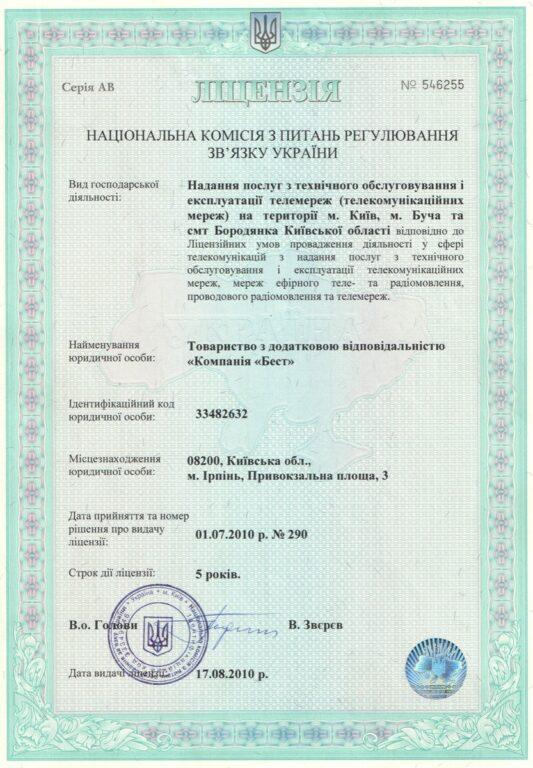 10 licenziya - Документи