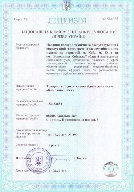 11 licenziya - Документи