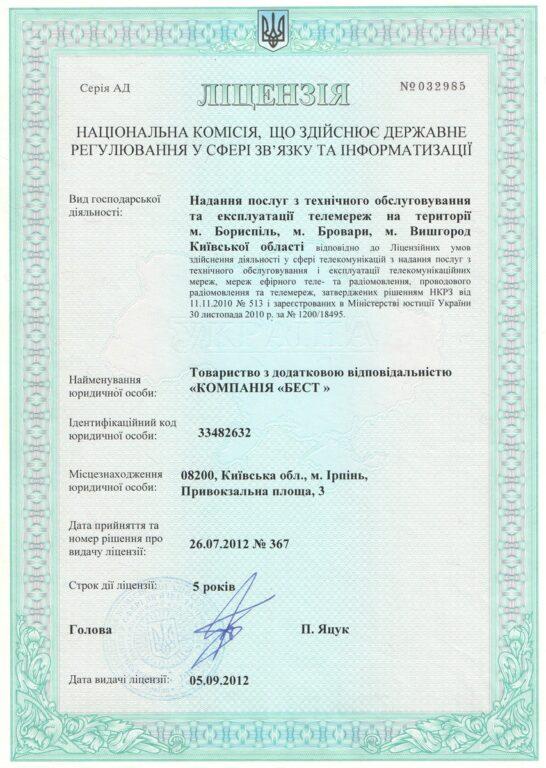14 licenziya - Документи