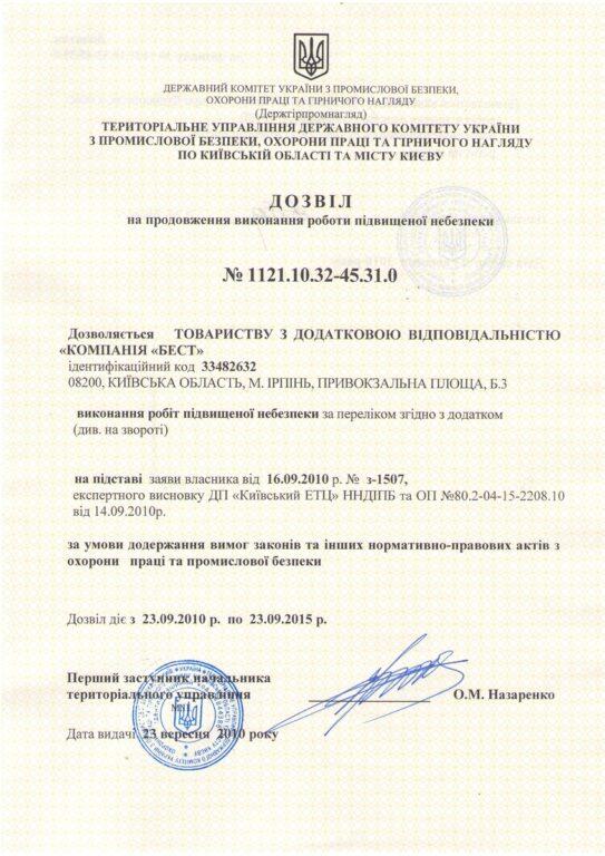 18 dozvil na roboty pidvyschennoi nebezpeky - Документи