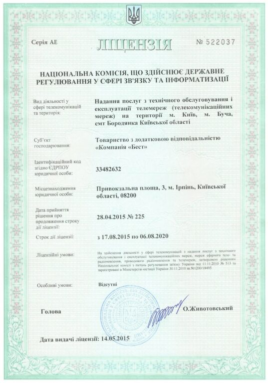 23 licenziya - Документи