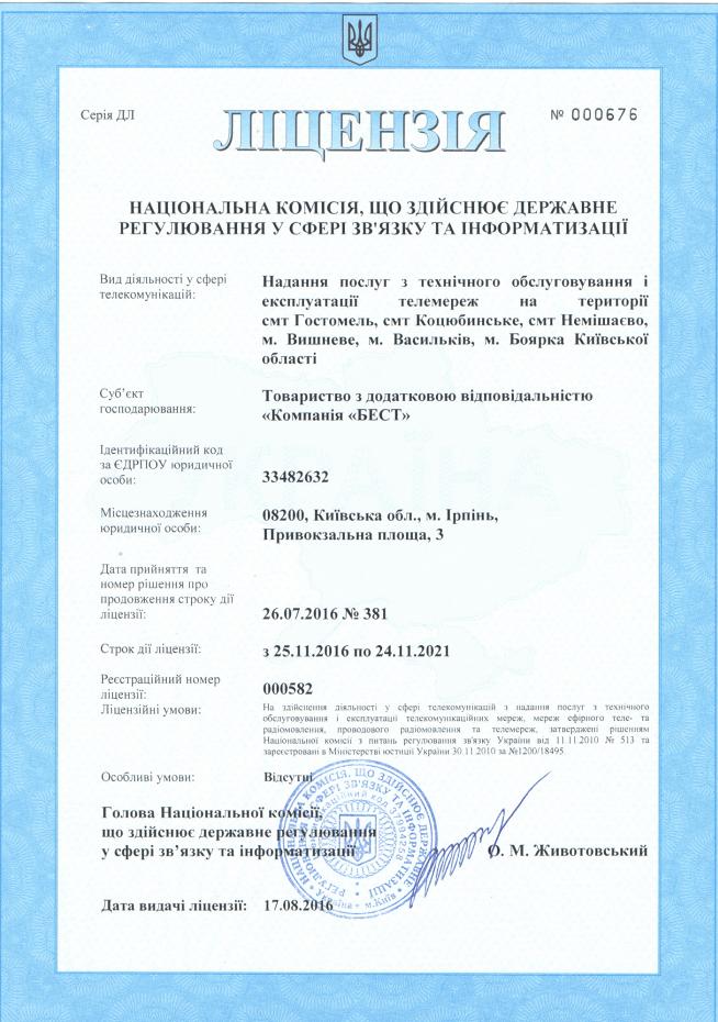 3 licenziya - Документи