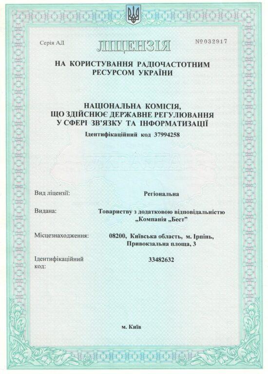 7 licenziya radio - Документи