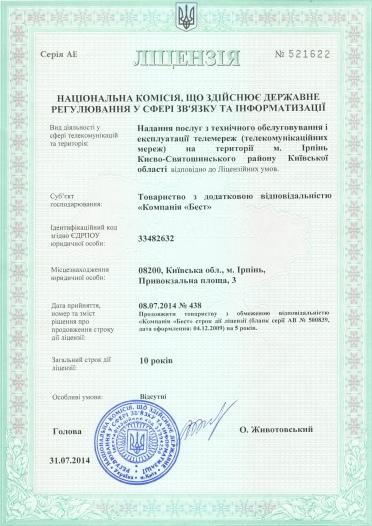 8 licenziya - Документи