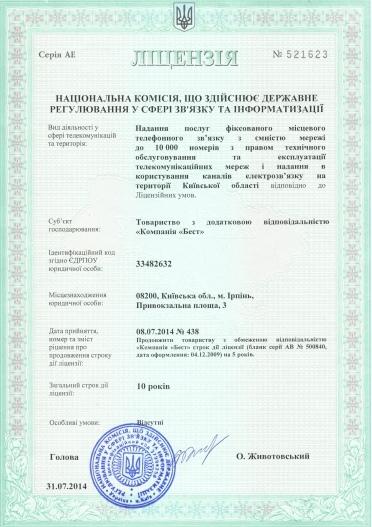 9 licenziya - Документи