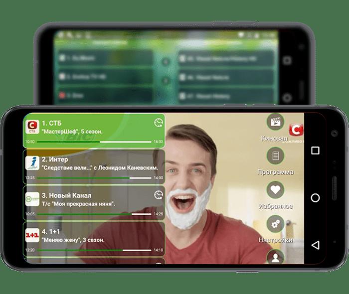 Обладнання для інтерактивного телебачення - smartphone2