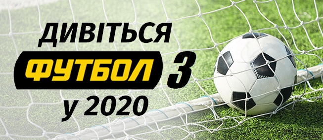 Головна спортивна подія 2020 року - чемпіонат Європи з футболу - futbolx news