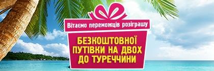 Визначено переможця розіграшу путівки до Туреччини! - pobeditel 01 06 novost news
