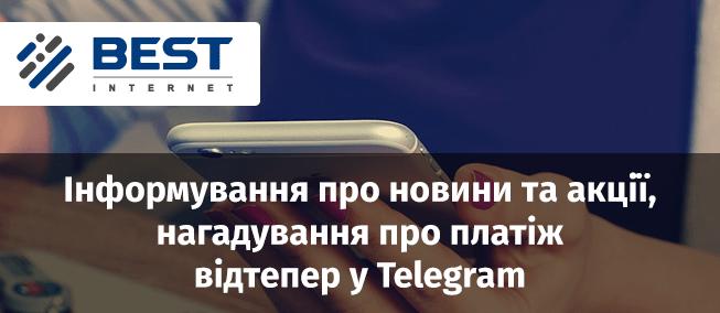 Відключаємо SMS-інформування - ento news