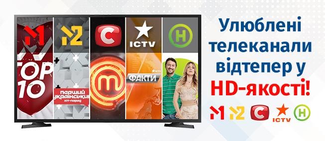 Ваші улюблені канали у якості HD! - hd new news