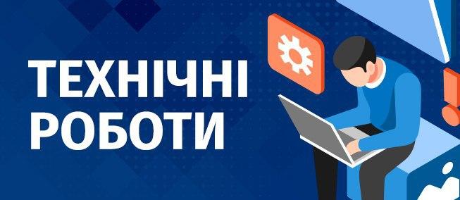 У субботу, 28.03.2020, з 02.00 до 07.00 - технічні роботи! - index news