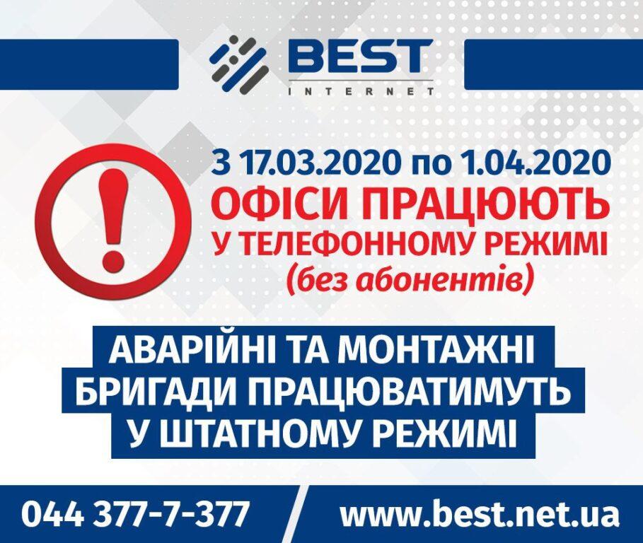 На період карантину офіси «Бест» працюють у телефонному режимі - karantin news