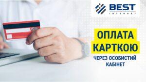 oblozhky k statyam best 1 min 300x169 - Сплатити карткою через особистий кабінет