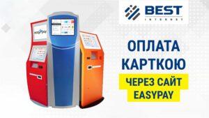 oblozhky k statyam best 2 min min 300x169 - Сплатити карткою через сайт EasyPay