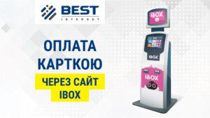 oblozhky k statyam best 3 min 300x169 - Сплатити карткою через сайт IBox