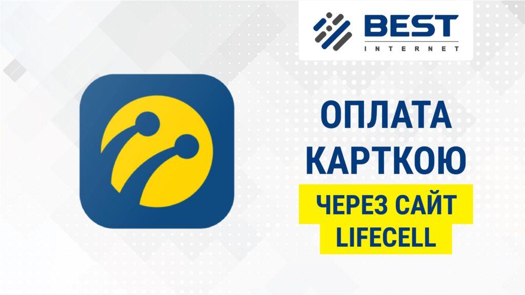 oblozhky k statyam best 4 min 1024x576 - Сплатити карткою через сайт lifecell