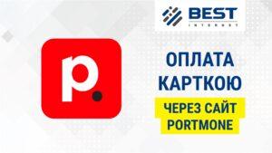 oblozhky k statyam best 5 min 300x169 - Сплатити карткою через сайт Portmone