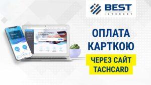 oblozhky k statyam best 6 min min 300x169 - Сплатити карткою через сайт Tachcard