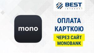 oblozhky k statyam best 7 min 300x169 - Сплатити карткою через monobank